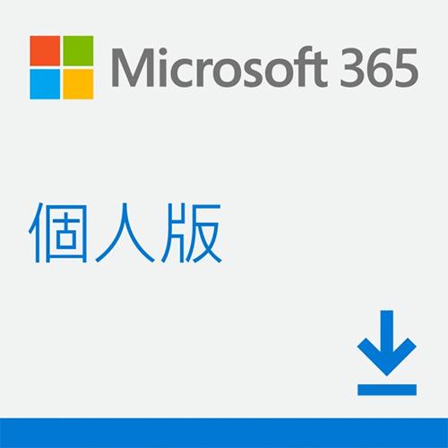 【微軟】ESD-Microsoft 365 個人一年下載