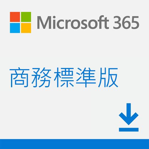 【微軟】ESD-Microsoft 365 商務標準一年訂閱下載版