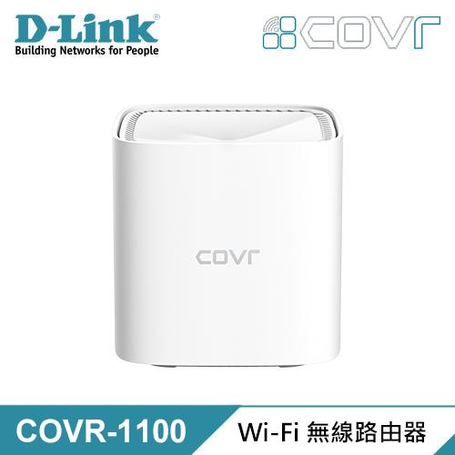 【D-Link 友訊】COVR-1100 AC1200 MESH 無線路由器