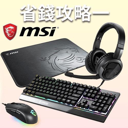 【MSI 微星】Vigor GK30 電競鍵盤(中文) + GM11滑鼠 + GH30耳麥 + GD21鼠墊