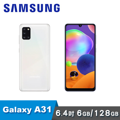 【Samsung 三星】Galaxy A31 6G/128G 6.4 吋智慧型手機 晶絢白