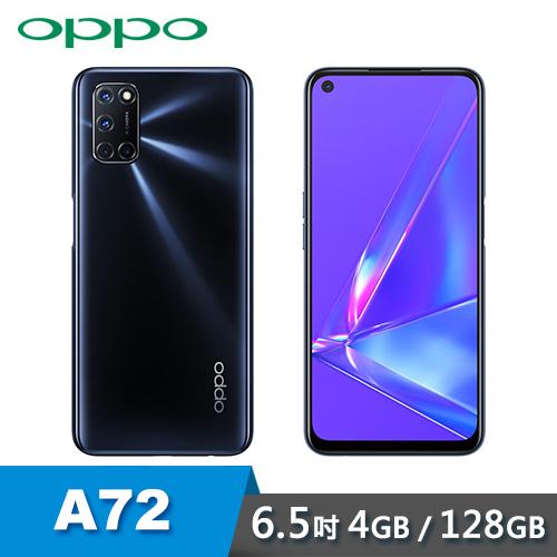 【OPPO】A72 (4G/128G) 6.5吋 智慧型手機 黑色