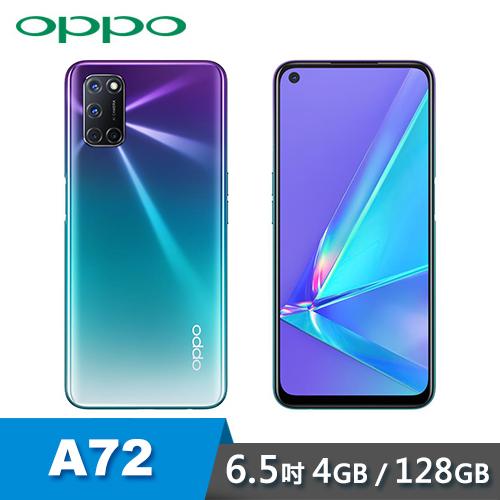 【OPPO】A72 (4G/128G) 6.5吋 智慧型手機 紫色