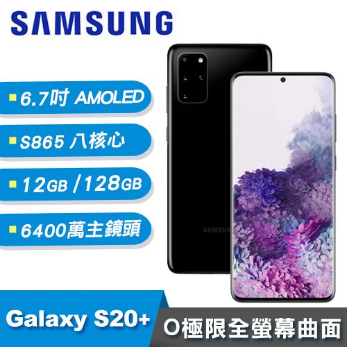【Samsung 三星】Galaxy S20+ (12G/128G) 6.7吋5G旗艦智慧機 / 星空黑