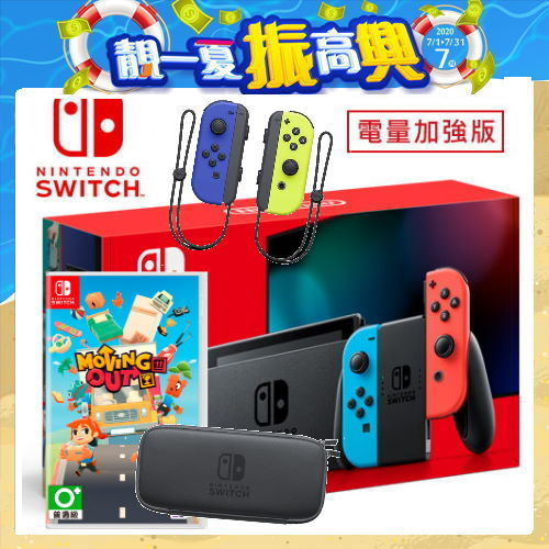 【NS 主機】任天堂 New Nintendo Switch 新版主機 (電光紅/藍) + 【NS遊戲】任天堂 Switch 胡鬧搬家