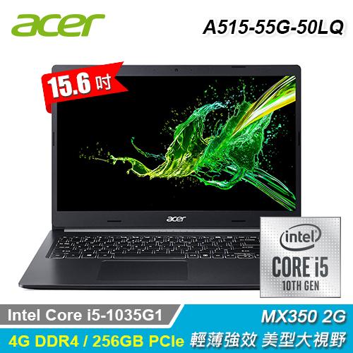 【Acer 宏碁】A515-55G-50LQ 15.6吋筆電 黑