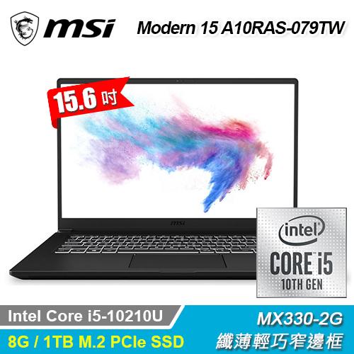【MSI 微星】Modern 15 A10RAS-079TW 15吋輕薄創作者筆電