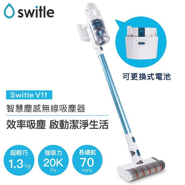 【SWITLE】智慧塵感無線吸塵器 V11
