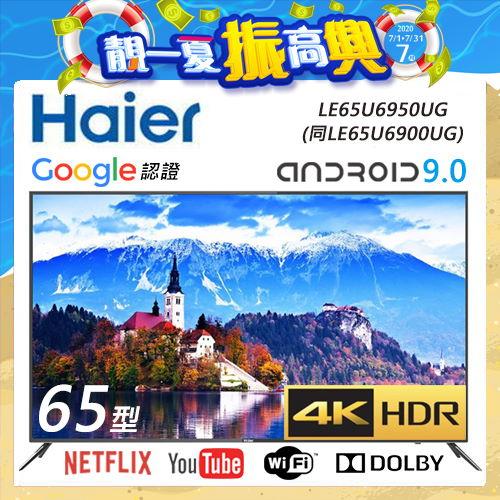 送基本安裝-Haier 海爾 65型4K HDR連網顯示器LE65U6950UG(LE65U6900UG同款)(含基本安裝)