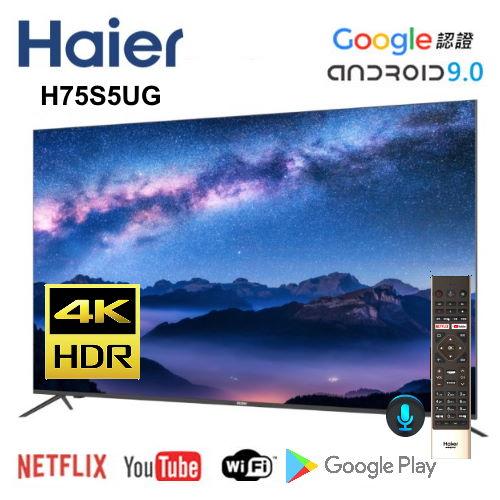 【Haier 海爾】75型4K HDR 安卓9.0 智慧液晶顯示器 H75S5UG (含基本安裝)