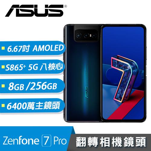 【ASUS 華碩】ZenFone 7 PRO ZS671KS (8G/256G) 5G智慧型手機 宇曜黑