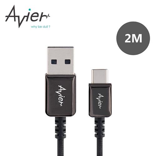 【AVIER】經典 USB A to Type C 編織高速充電傳輸線(2M)-耀岩黑