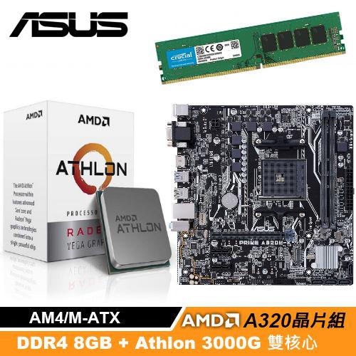 【AMD】Athlon 3000G 雙核處理器 + 華碩 PRIME-A320M-K 主機板 + 美光 8GB DDR4 2666 桌機記憶體