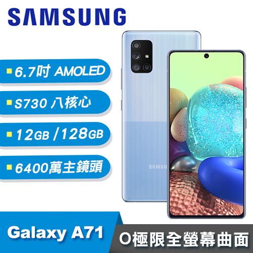【SAMSUNG 三星】Galaxy A71 8G/128G 5G智慧型手機 晶石藍