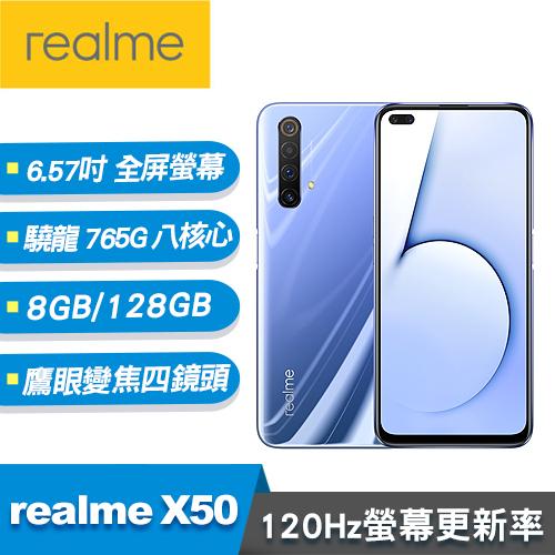 【Realme】realme X50 (8G/128)(5G) 6.57吋智慧手機-紫