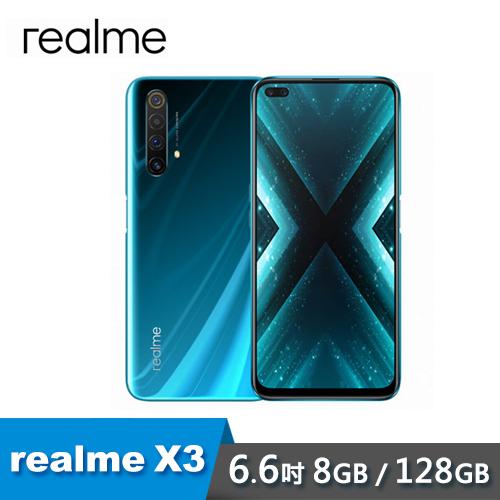 【Realme】realme X3 四鏡頭全速旗艦機(8G/128G) 冰川藍