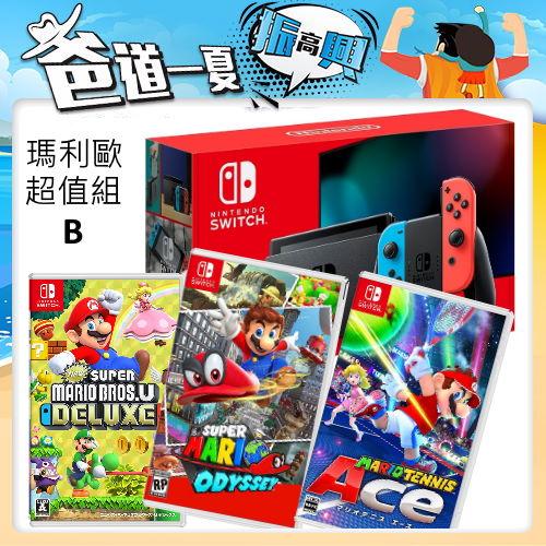 【NS 組合】任天堂 Switch 新版主機 (電光紅/藍) + 超級瑪利歐-奧德賽 +瑪利歐網球 +超級瑪利歐兄弟 U