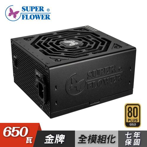 【SUPER FLOWER 振華】LEADEX III 650W 80+金牌全模組電源供應器