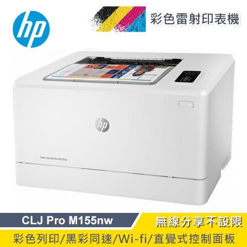 【HP 惠普】Color LaserJet Pro M155nw 無線網路彩色雷射印表機