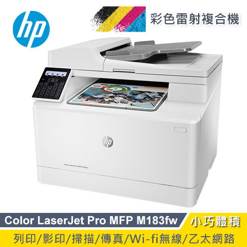 【HP 惠普】Color LaserJet Pro MFP M183fw 無線彩色雷射傳真複合機(7KW56A)
