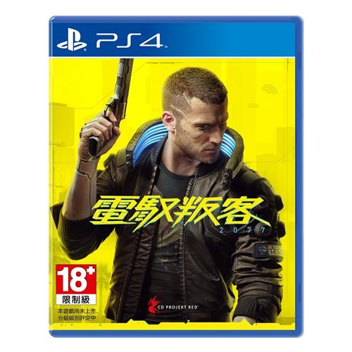 【預購 PS4】電馭叛客 2077《中文版》
