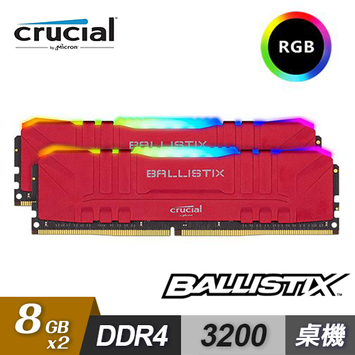 【Micron 美光】Crucial Ballistix DDR4 3200 16G(8Gx2) 超頻桌機型記憶體 紅