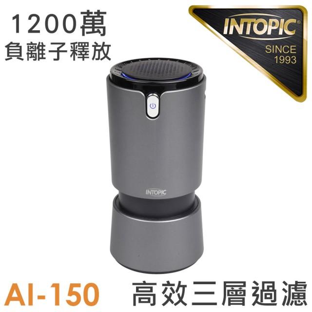 【INTOPIC 廣鼎】三合一光觸媒空氣清淨器 AI-150