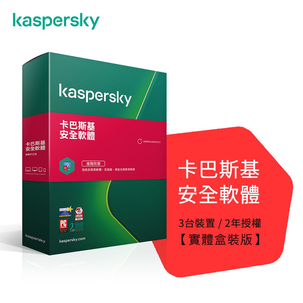 【Kaspersky 卡巴斯基】2021 安全軟體 個人版盒裝 (3台電腦/2年授權)