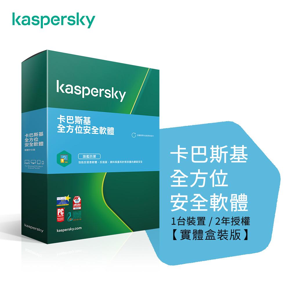 【Kaspersky 卡巴斯基】2021 全方位軟體 個人版盒裝 (1台電腦/2年授權)