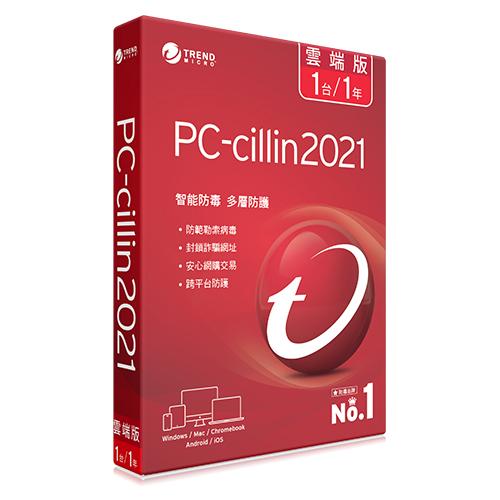 【TREND 趨勢】PC-cillin 2021 雲端版1年1台(盒裝)