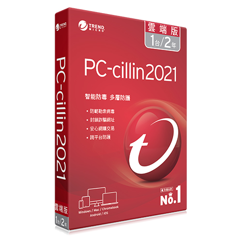 【TREND 趨勢】PC-cillin 2021 雲端版 2年1台(盒裝)