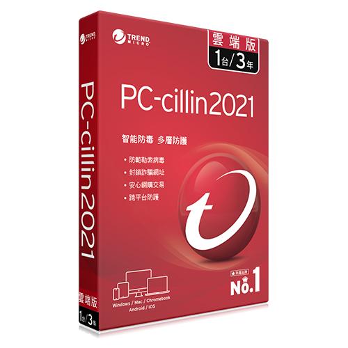 【TREND 趨勢】PC-cillin 2021 雲端版 3年1台(盒裝)