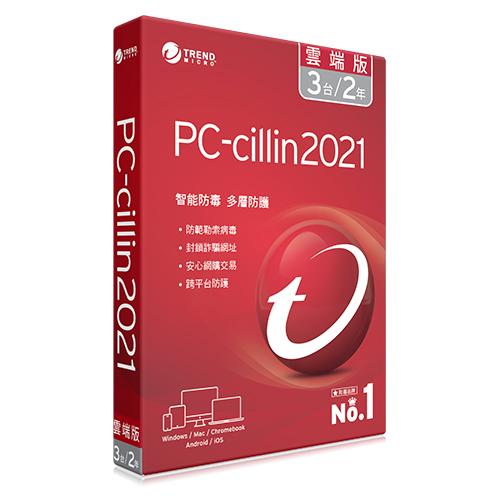 【TREND 趨勢】PC-cillin 2021 雲端版 2年3台(盒裝)