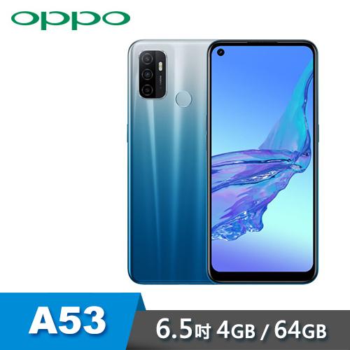 【OPPO】A53 (4G/64G) 6.5吋 智慧型手機 異想藍