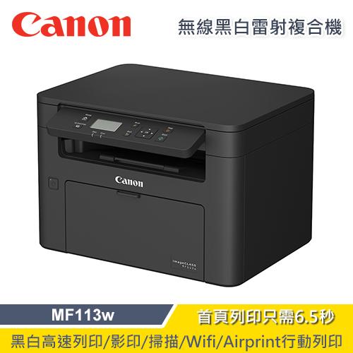 【Canon 佳能】imageCLASS MF113w 無線黑白雷射複合機