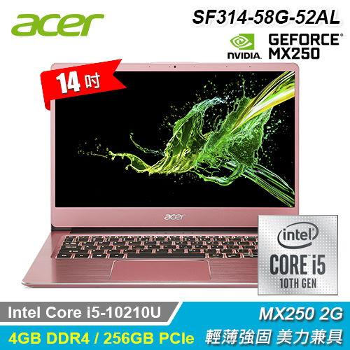 【Acer 宏碁】Swift 3 SF314-58G-52AL 14吋輕薄筆電 粉色