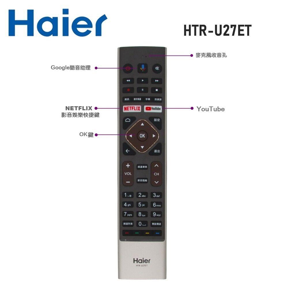 【Haier 海爾】智慧聲控語音搖控器 HTR-U27ET