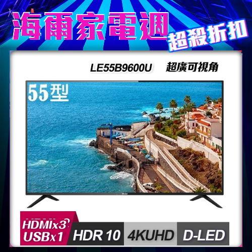 【Haier 海爾】55型 4K HDR液晶顯示器 LE55B9600U  (不含安裝)