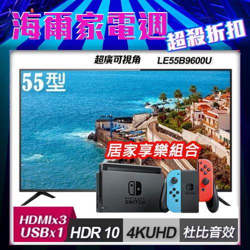 【Haier 海爾】55型 4K HDR液晶顯示器 LE55B9600U (不含安裝)+ Switch 新版主機 (紅/藍)