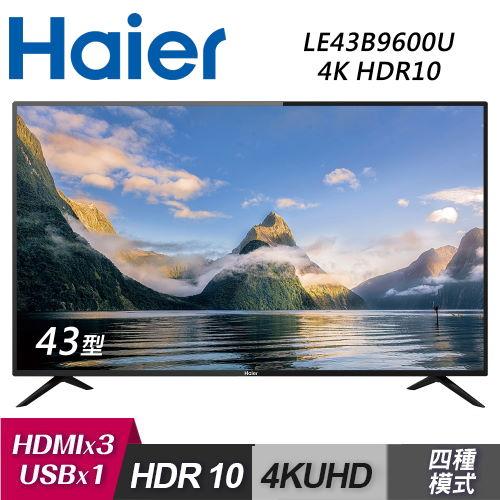【Haier 海爾】43型4K HDR液晶顯示器 LE43B9600U (同9650)(含運無安裝)