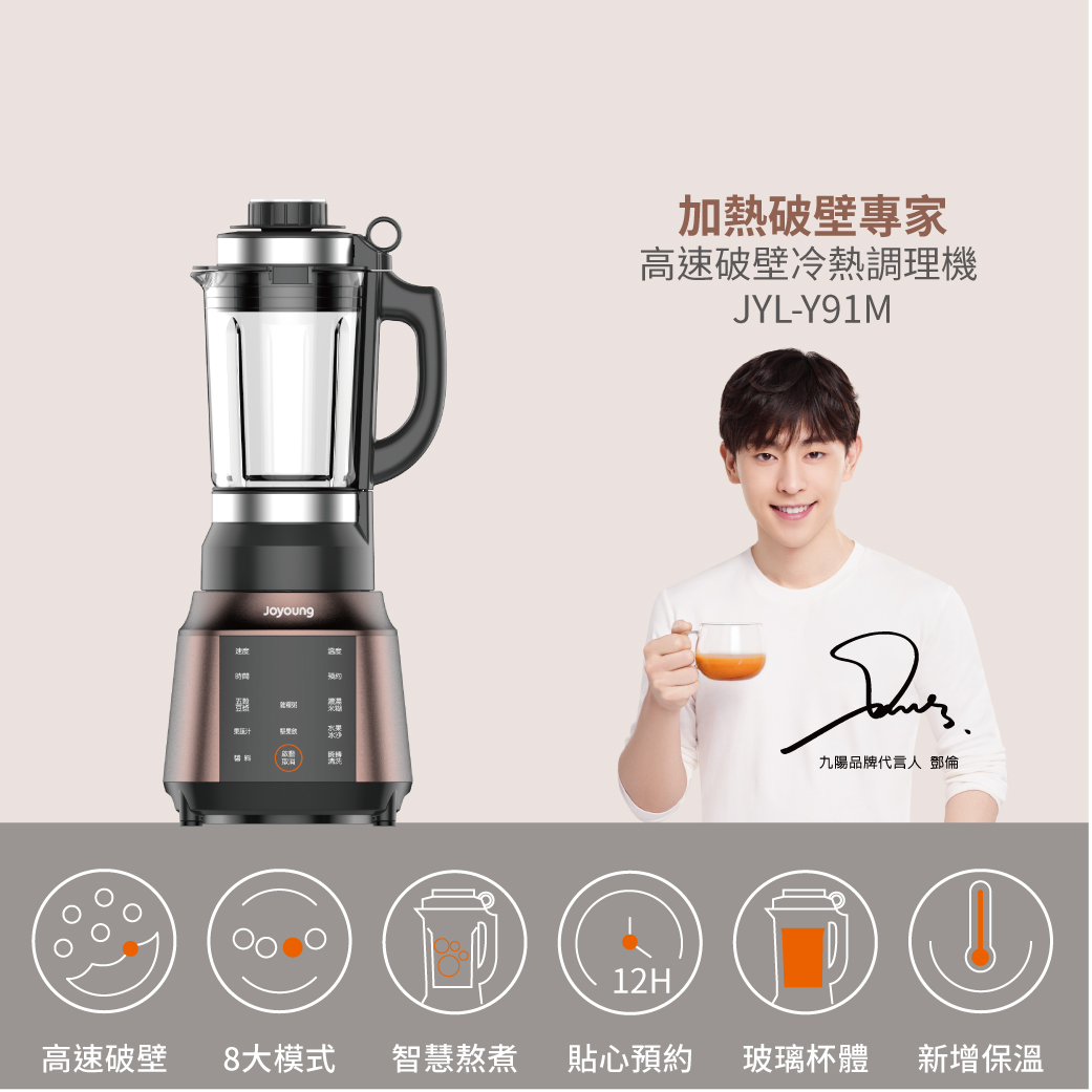 【JOYOUNG 九陽】高速破壁冷熱全營養調理機(JYL-Y91M)