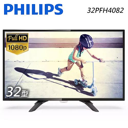(含運無安裝)飛利浦32吋FHD顯示器+視訊盒32PFH4082