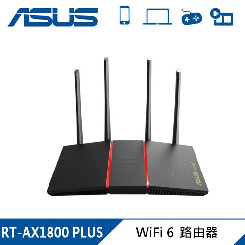 【ASUS 華碩】RT-AX1800 PLUS  Ai Mesh 雙頻 WiFi 6 無線路由器(分享器)