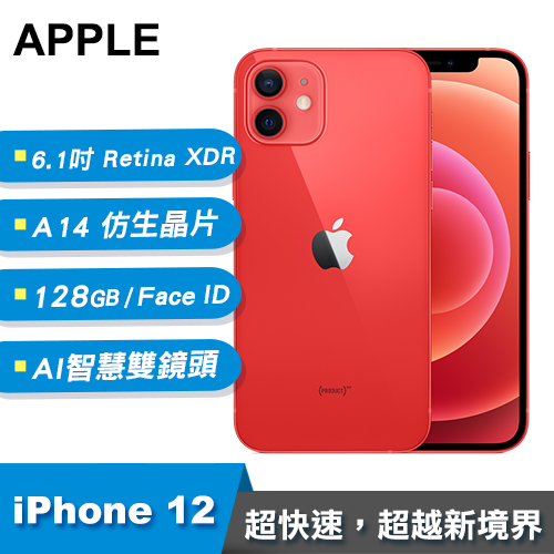 【Apple 蘋果】iPhone 12 128GB 智慧型手機 紅色