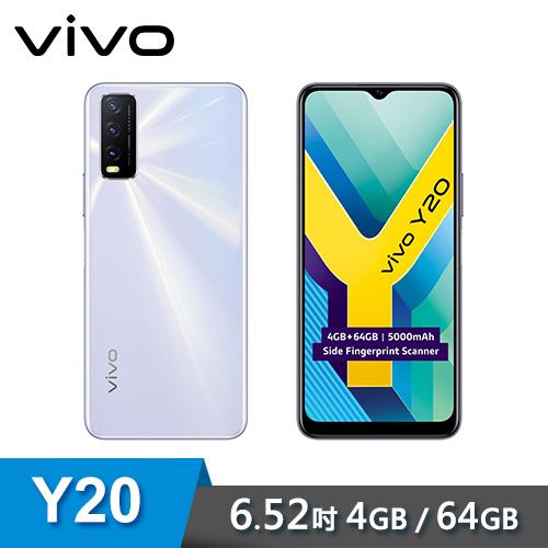 【VIVO】Y20 (4G/64G) 6.52吋 智慧型手機 晨曦白