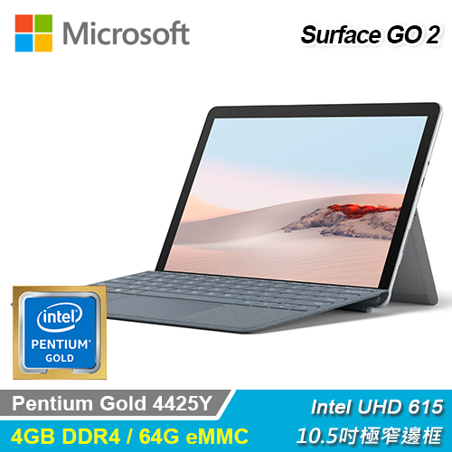 【Microsoft 微軟】Surface GO 2 10.5吋 輕薄SSD筆電(STV-00010)