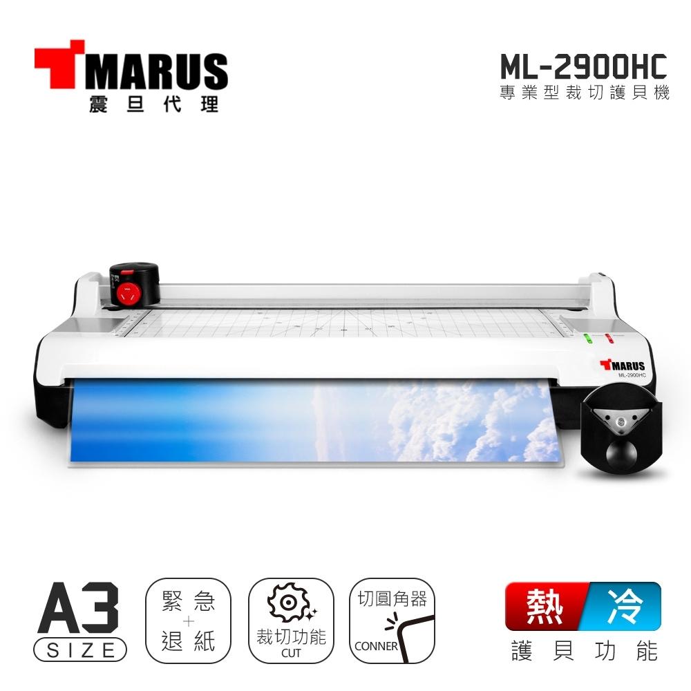 【MARUS 馬路】A3六合一裁切護貝機 ML-2900HC