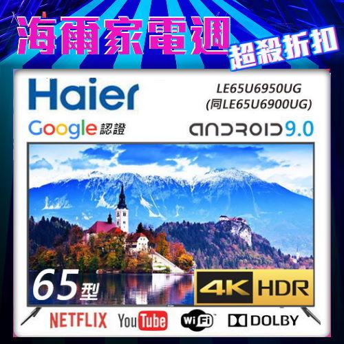 送基本安裝-Haier海爾 65型4K HDR連網液晶顯示器 LE65U6950UG