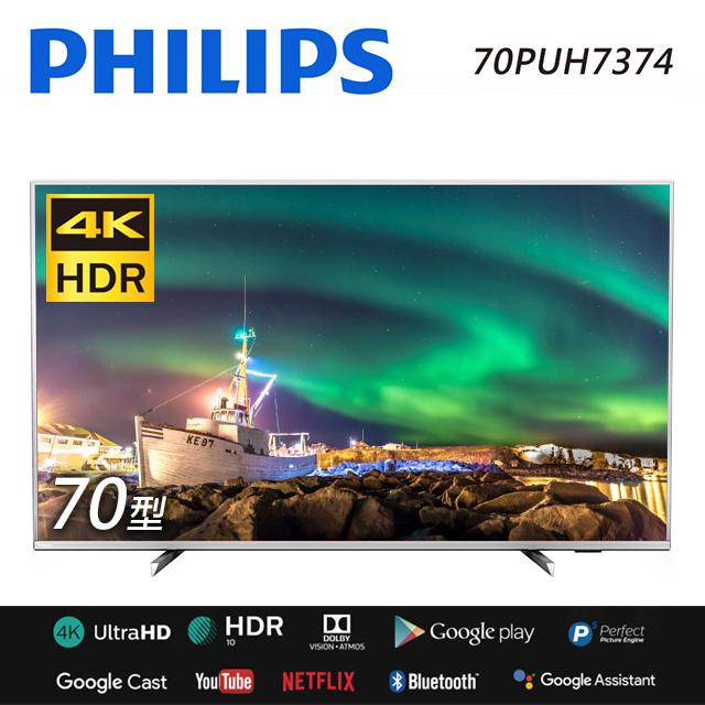 【Philips 飛利浦】70型 4K HDR安卓連網液晶顯示器70PUH7374 (送基本安裝) 70吋