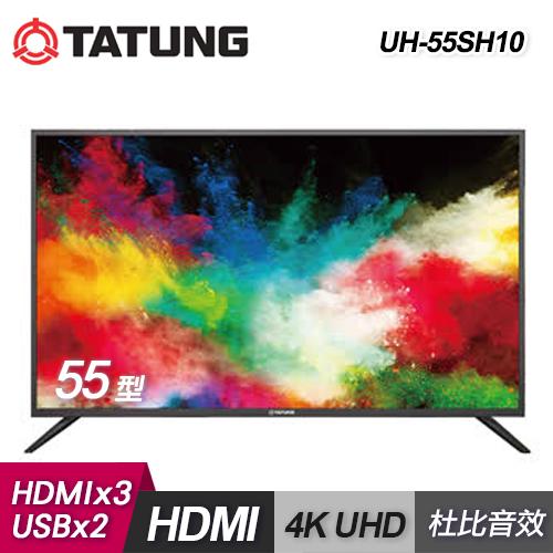 【TATUNG 大同】55型 4K聯網TV + 視訊盒 UH-55SH10(含送無安裝)